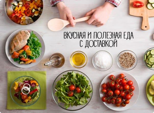 фабрика здоровой еды