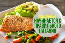 Правильное питание — его польза для жизни каждого!